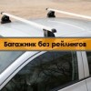 roof-cars.ru