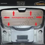 Обшивка пятой двери «КАРТ» (тиснение) Рено Дастер /Duster