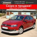 Обвес R-line VW Поло Седан