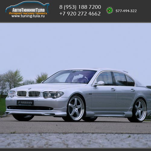 Юбка переднего бампера реплика- Hamann BMW 7 series E65 /  Хаманн БМВ Е65(арт.179)