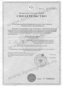 Свидетельсво о регистрации в качестве ИП
