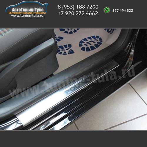 Защита порогов от царапин Alufrost  VW Polo Sedan 2010+/арт.206