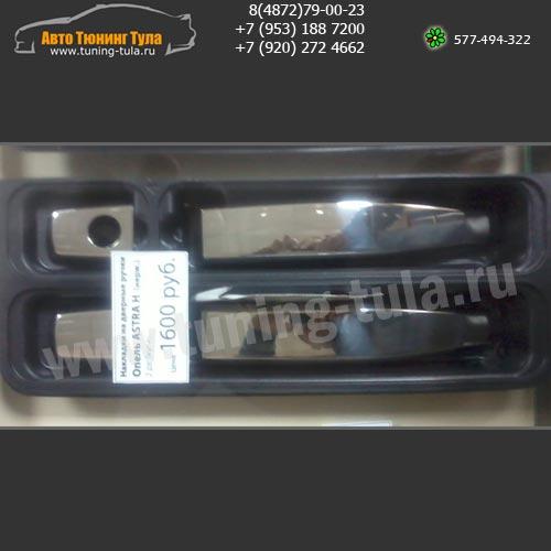 OMSA LINE 5202041- Накладки ручек дверей-нерж/OPEL  Astra H (арт.276-11)