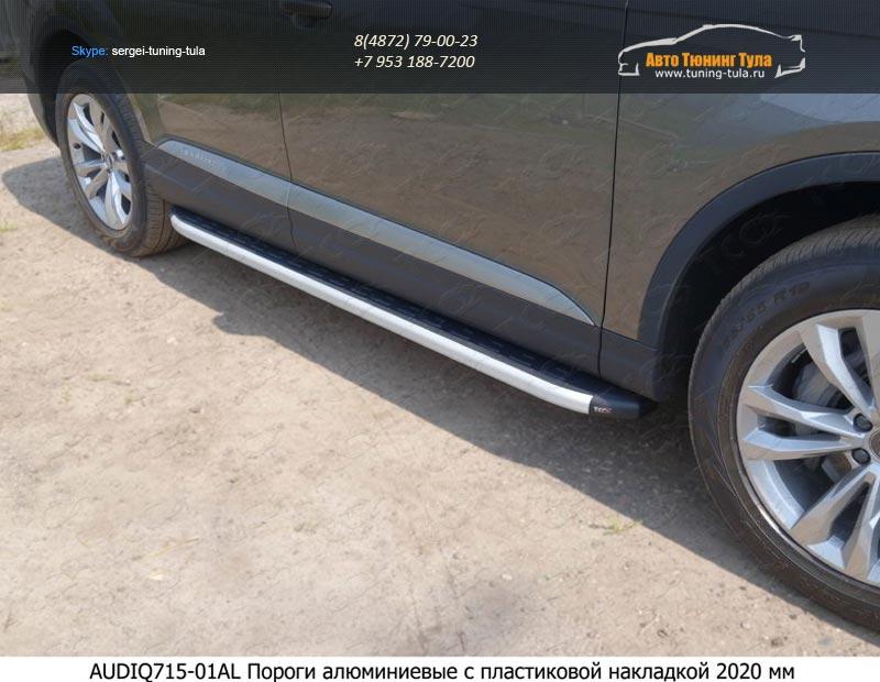 Audi Q7 2015- Пороги алюминиевые с пластиковой накладкой 2020 мм AUDIQ715-01AL /арт.285