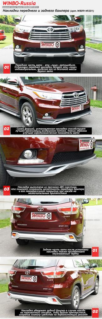 PW01467001-Юбки/Накладки переднего и заднего бампера Toyota Highlander 13+