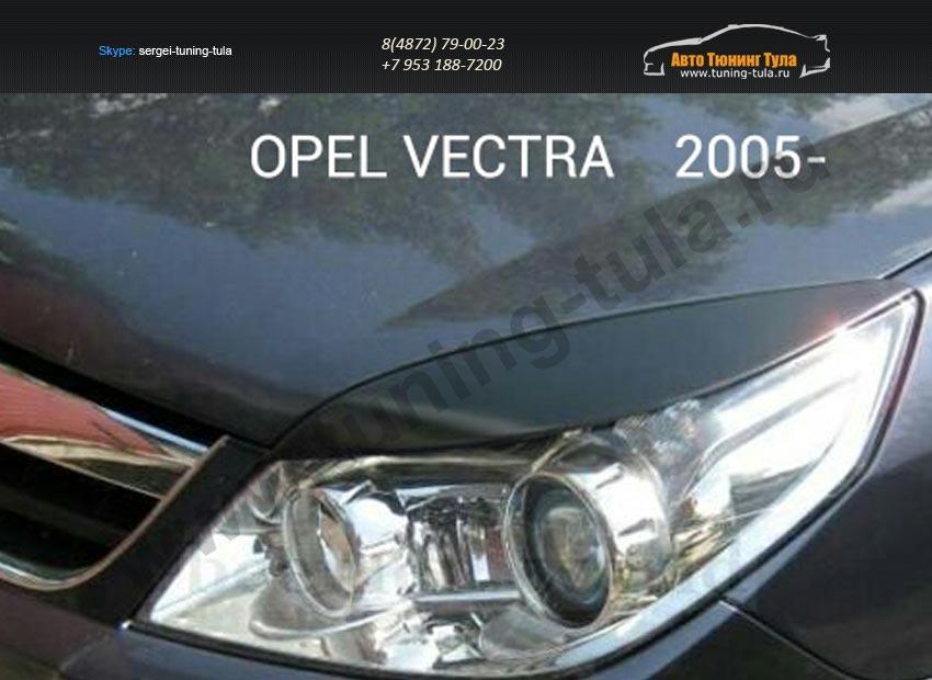 Накладки на фары / Реснички Opel VECTRA С 2005 + /арт.413