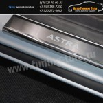 Накладки порогов/Защита от царапин Опель Astra J 2010г+