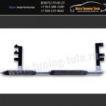 Пороги/Подножки с накладками d63 на НИВА Шевроле