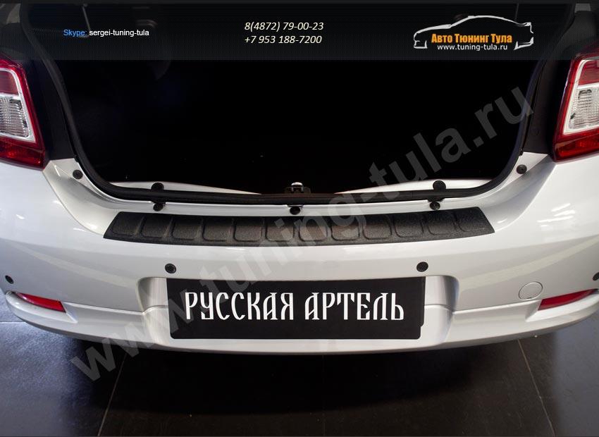 Порожек+Накладка на задний бампер Renault Logan 2014+/арт.293-34