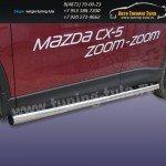 Пороги труба d76 Mazda CX-5