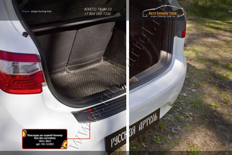 Накладка на задний бампер от царапин KIA Rio III (хетчбек) 2011-2015 – NK-152002