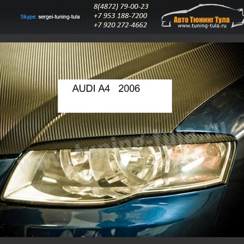 Накладки фар/ресницы/AUDI A4 2006+/арт.627-7
