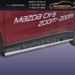 Пороги труба d57 Mazda CX-5