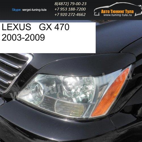Накладки фар передние/ресницы/Lexus GX 470/арт.627-28