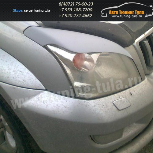 RETP2-012500 РА Накладки фар передние/ресницы/Toyota LC Prado 120/арт.627-27