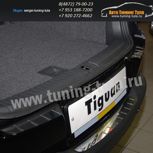 Накладка/Защита заднего бампера (нерж.) VW Tiguan/Тигуан/арт.596-4