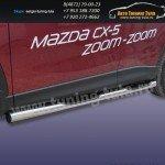 Пороги труба с накладками d76 Mazda CX-5