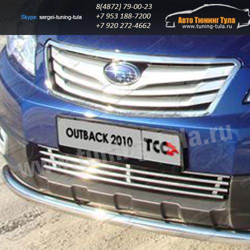 Решетки радиатора и бампера d12 мм SUBARU OUTBACK 2010+  /296-06