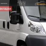Накладки на зеркала Ситроен Jumper 2006+/Пежо Boxer 2006+/Фиат Ducato 2012+