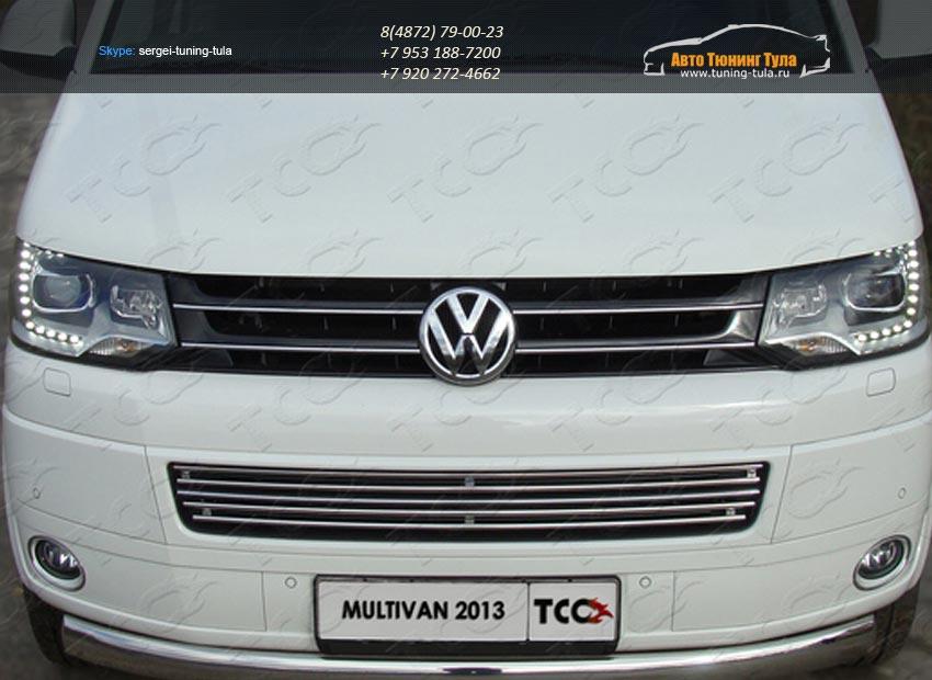 Накладка на решетку бампера/радиатора d12 мм  VW T5 Multivan 2013+ / арт.727-13