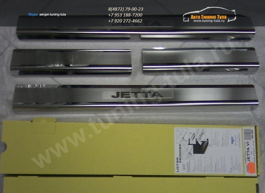Накладки на пороги / нерж.сталь Alufrost / VW JETTA VI с 2010 +/арт.713-1