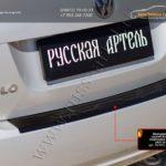 NVWP5-025902-Защита заднего бампера от царапин VW Polo sedan/Поло седан / арт.737-44