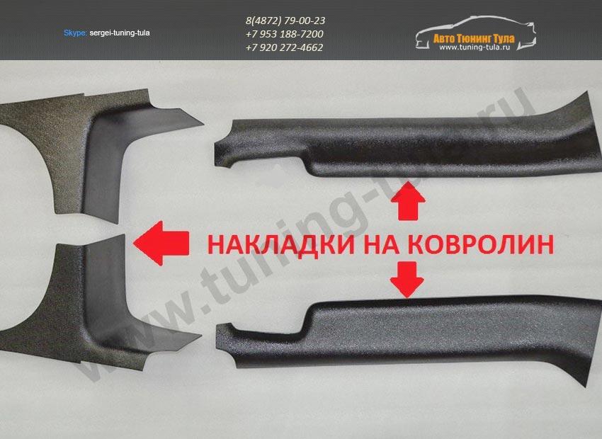 """Защита от грязи.Накладки на ковролин """"КАРТ"""" Рено Сандеро /Renault Sandero Stepway 2009-2014 / арт.273-2"""