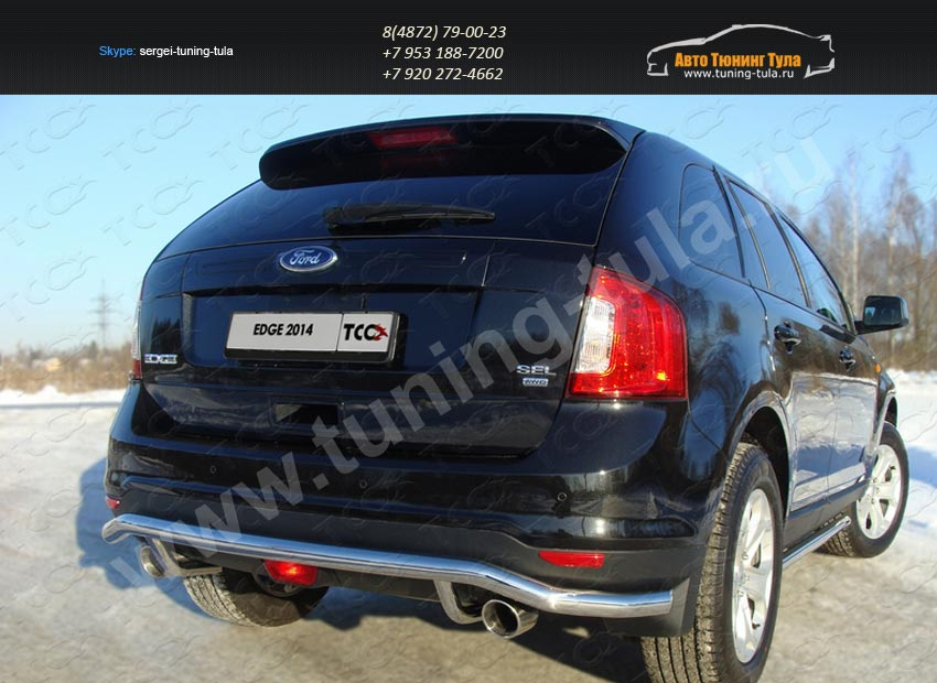Защита задняя d60 Ford EDGE 2014+/арт.738-8