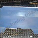 Защита картера (алюминий) 4 мм Toyota Highlander 2014 +
