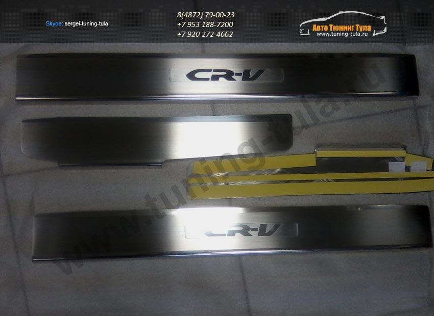 Накладки порогов /нерж. сталь/ Honda CR-V III 2007-2012/арт.277-1