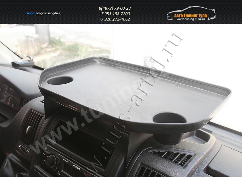 Стол на панель Citroen Jumper, Peugeot Boxer, Fiat Ducato 2006+/арт.701-5