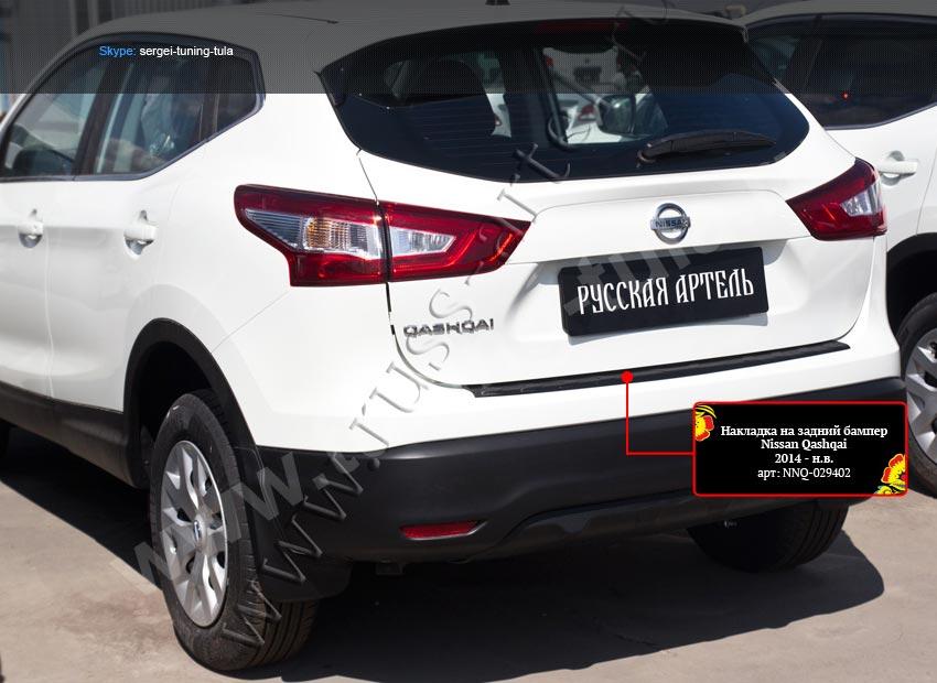 Накладка на задний бампер Nissan Qashqai 2014+/арт.740-21-1