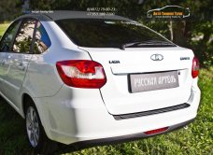 Накладка на задний бампер Lada Granta седан 2011+ лифтбек 2014+/арт.540-1