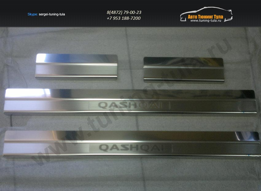 Накладки на пороги (нерж.сталь) от царапин Nissan Qashqai 2007+ /Qashqai+2 2008+/арт.274-2