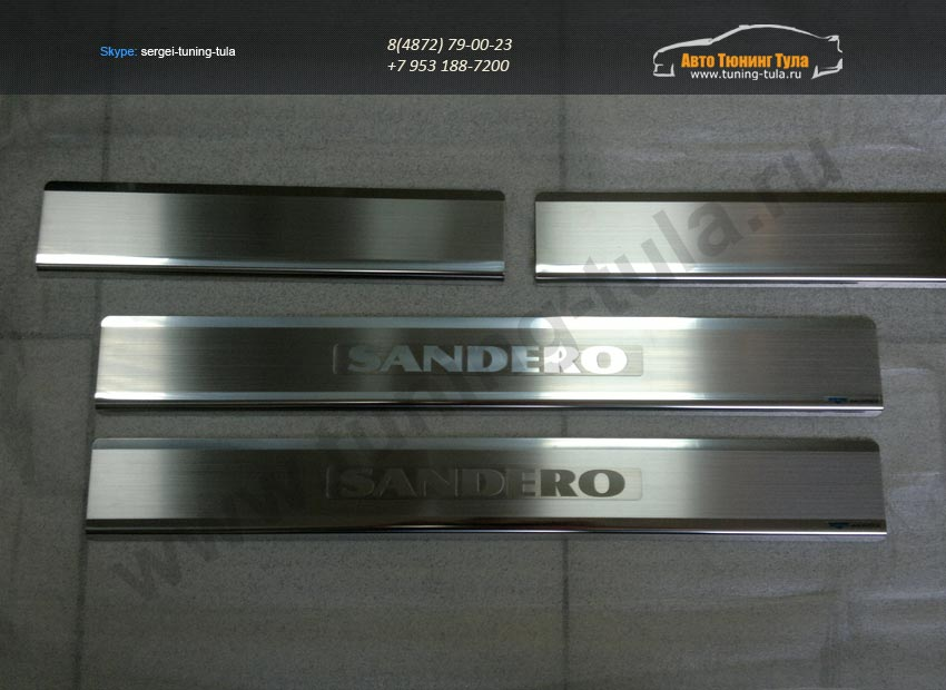 Накладки на пороги (нерж.сталь) от царапин Renault Sandero II 2014+ /арт.136