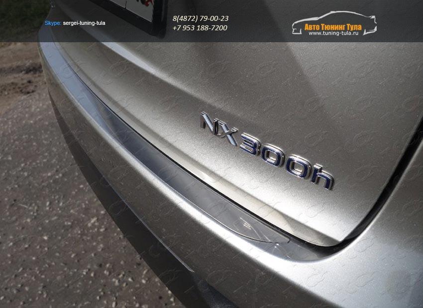 Накладка на задний бампер (лист шлифованный) Lexus NX 300H 2014+/арт.301-14
