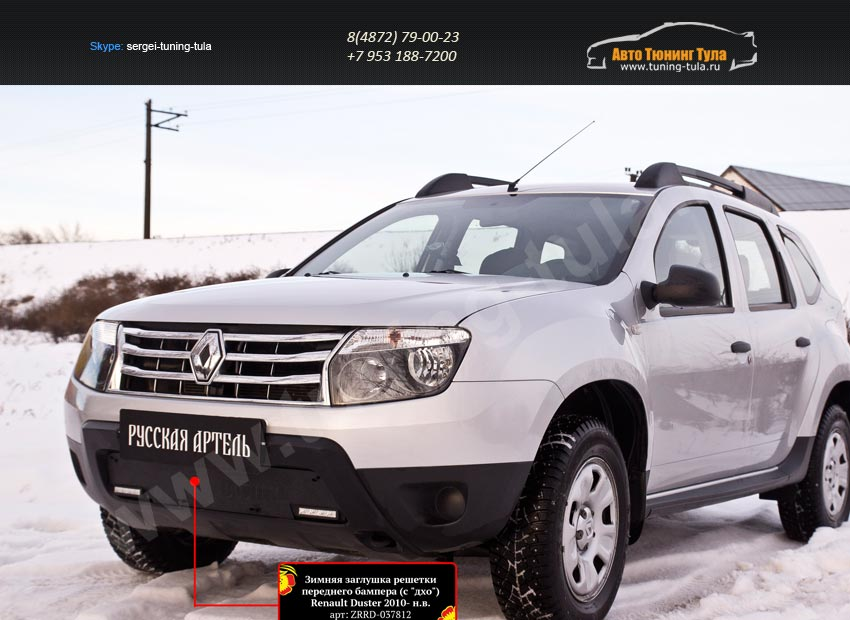 Зимняя заглушка решетки переднего бампера (с «дхо» без обвеса) Renault Duster 2010+/арт.743-33