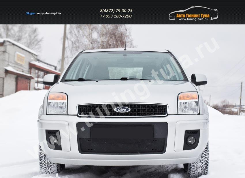Зимняя заглушка решетки переднего бампера Ford Fusion 2004-2012/арт.807