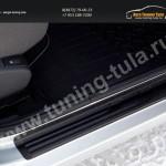 Накладки на внутренние пороги дверей (4 шт или 2шт.) Lada Largus 2012+