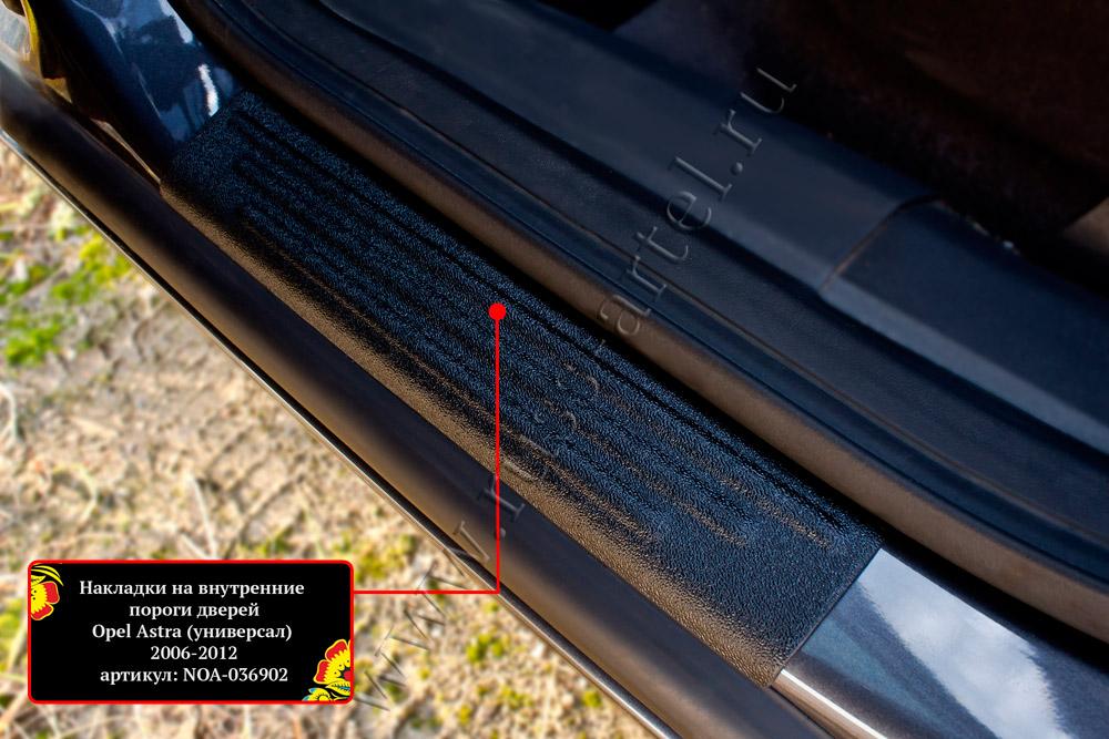 Накладки на внутренние пороги дверей 4шт Opel Astra универсал 2006-2012/арт.104-4