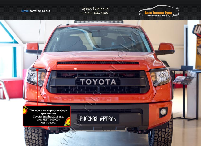 Накладки на передние фары (реснички) Toyota Tundra 2013+/арт.815-1