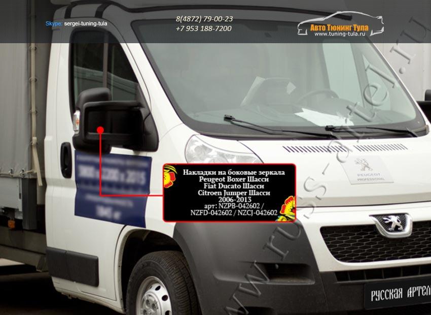 Накладки на боковые зеркала Citroen Jumper / Peugeot Boxer Шасси (с грузовой платформой) 2006-2013/арт.705-7