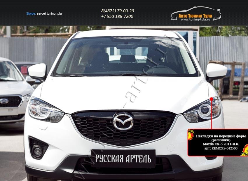 Накладки на передние фары (реснички) Mazda CX-5 2011+/арт.636-10