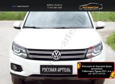 Накладки на передние фары (реснички) Volkswagen Tiguan 2011+/арт.312-4