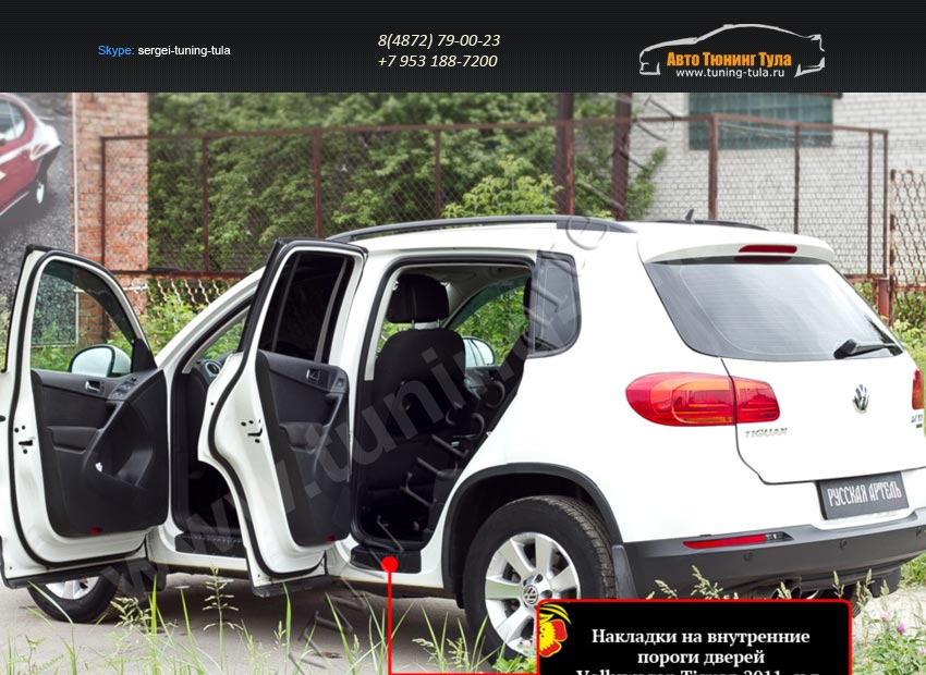 NVT-043802-Накладки на внутренние пороги дверей Volkswagen Tiguan 2011/арт.312-3