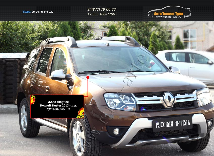 Жабо сборное Renault Duster 2015+/арт.814-2