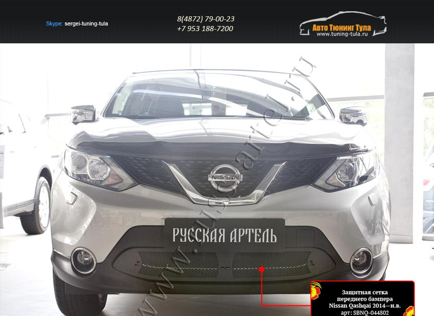 Защитная сетка переднего бампера Nissan Qashqai 2014+/арт.814-8