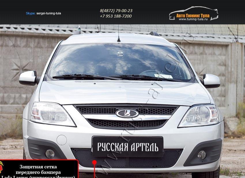 Защитная сетка переднего бампера Lada Largus  2012/арт.267-13