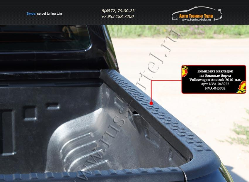 Комплект накладок на боковые борта Volkswagen Amarok 2010+/арт.814-9