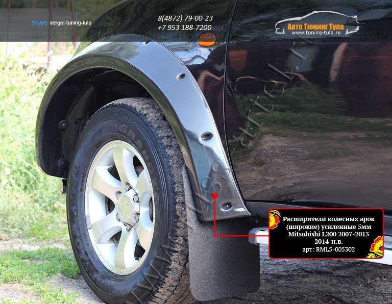 RML5-005302 Расширители колесных арок (широкие) (4шт) усиленные 5мм Mitsubishi L200 2007—2013/2014-